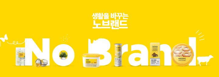 【注目】韓国で人気沸騰中のNoBrandって?お土産にもおすすめ!
