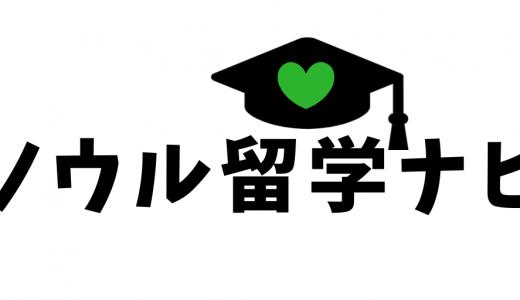 留学カウンセリングスタート @東京