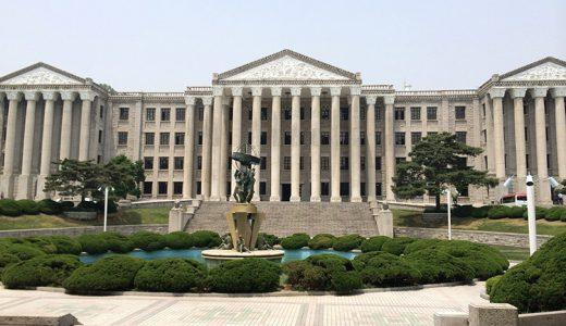 慶熙(ギョンヒ)大学校