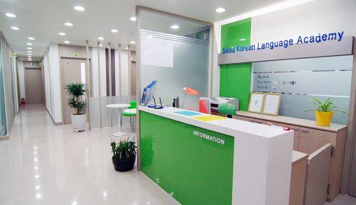 ソウル韓国語アカデミー