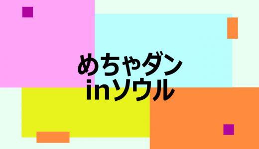 めちゃダン申込ページ